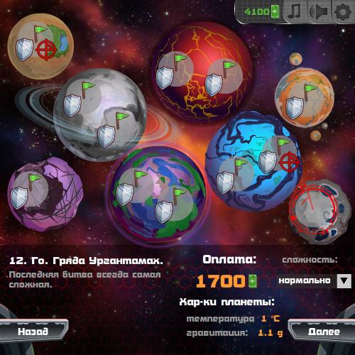 levels screen