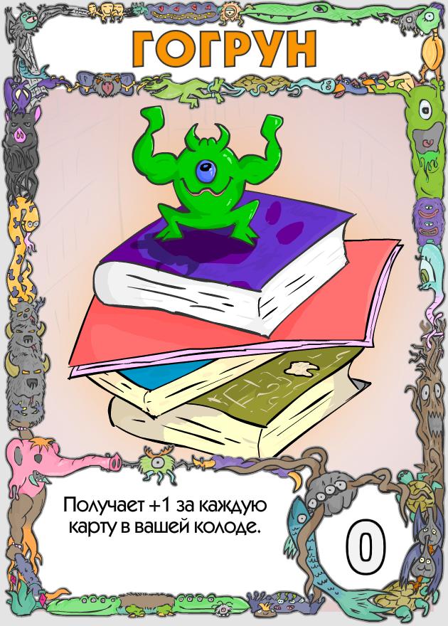 гогрун